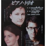 ヘルムヘン,ピアノ・トリオ